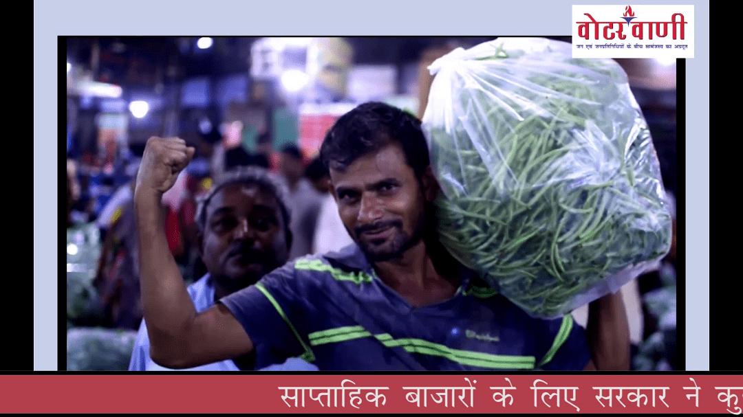 Mandi Market